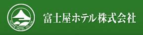 富士屋ホテルのロゴ