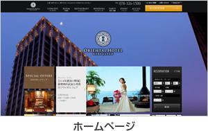 オリエンタルホテルの経営理念