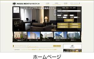 東武ホテルの経営理念