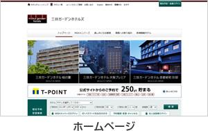 三井ガーデンホテルの経営理念