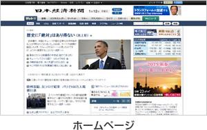 日本経済新聞の経営理念