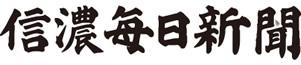 信濃毎日新聞のロゴ