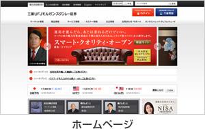 三菱UFJモルガン・スタンレー証券の経営理念