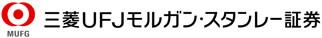 三菱UFJモルガン・スタンレー証券のロゴ