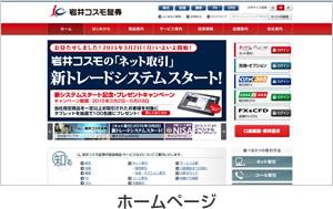 岩井コスモ証券の経営理念