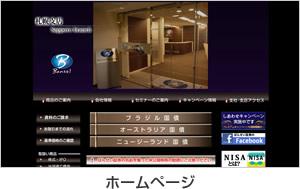 ばんせい証券【一流企業の経営理...