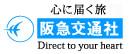 阪急交通社のロゴ