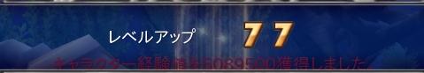 レベル770503
