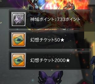 幻神チケ0602