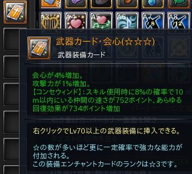 会心カード0620