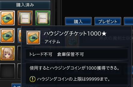 チケット1000