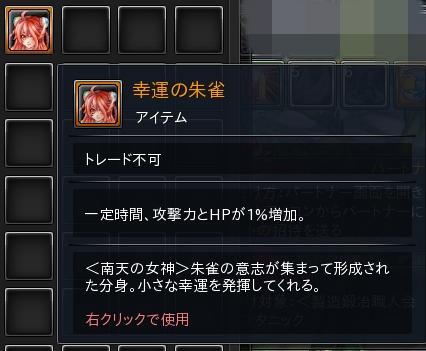 幸運の朱雀0626