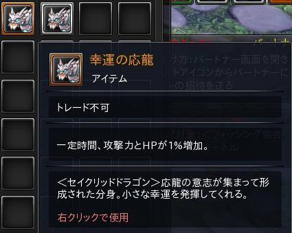 幸運の応龍0630