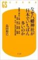 なぜ八幡神社が日本で一番多いのか