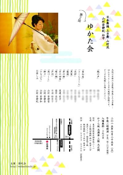 2015yukatakai.jpg