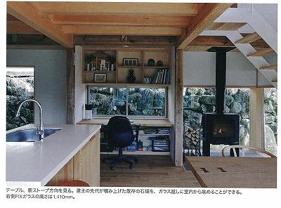 吉井の家 薪ストーブ