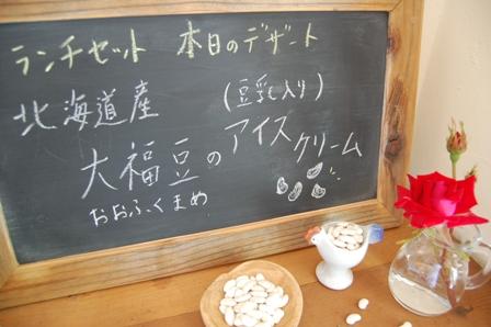 大福豆のアイスクリーム