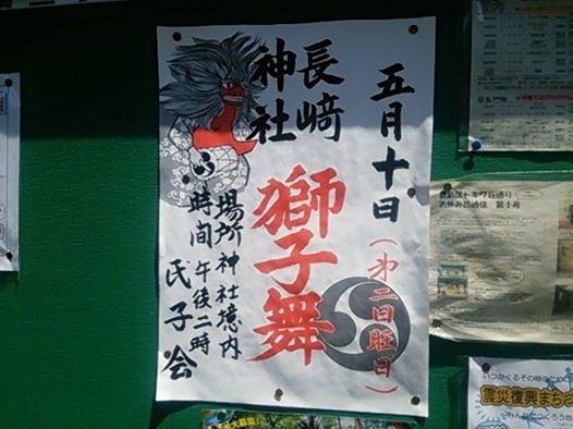 150510shishimai.jpg