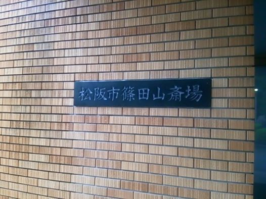 150512shinodayama.jpg