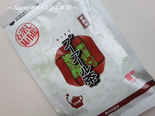 ティーライフ プーアール茶 1袋
