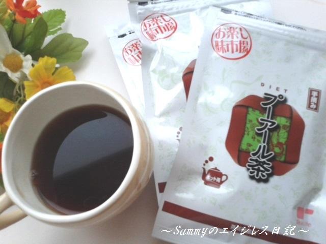 ティーライフ プーアール茶