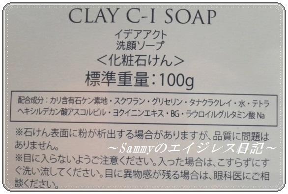 クレイC-Iソープ 箱裏