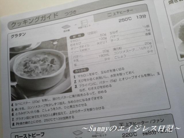 コンベクションオーブン レシピ