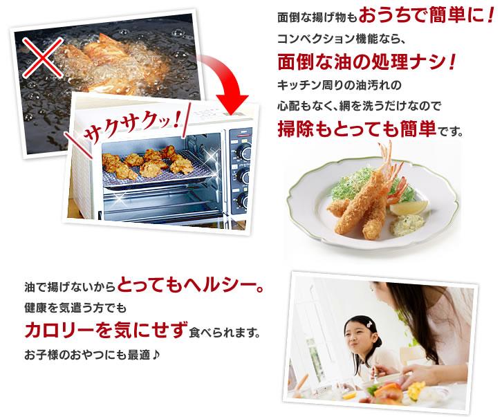 コンベクションオーブン 使い方2