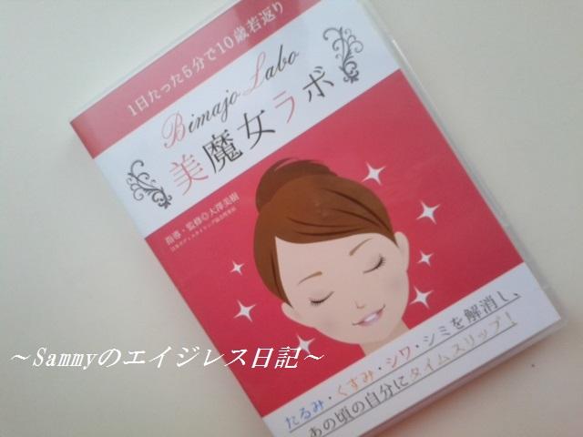美魔女ラボ DVD