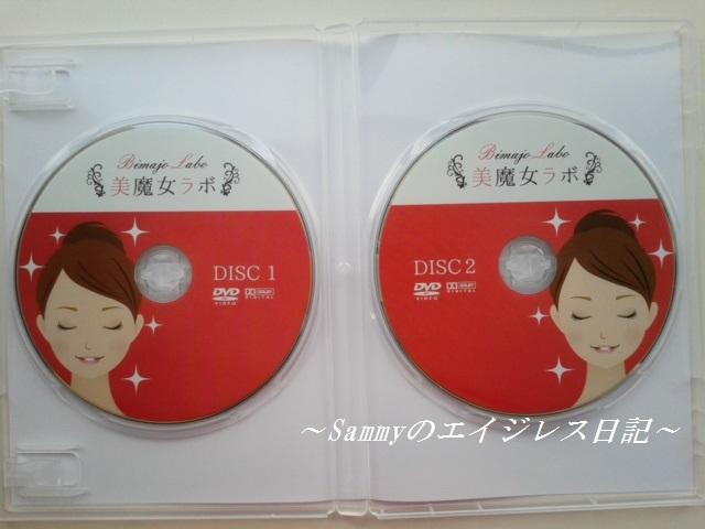 美魔女ラボ DVDケース中