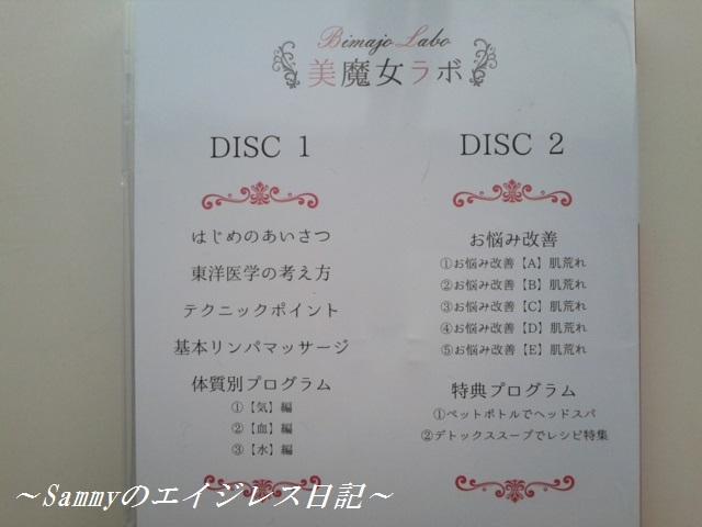 美魔女ラボ DVDケース裏