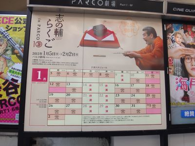 sinosuke201501a.jpg