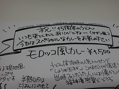 udon201505a.jpg