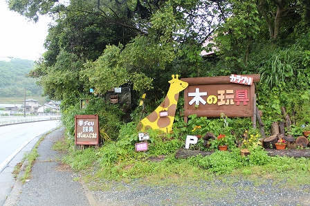 おれんじ村 (39)