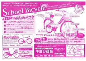 通学自転車・チラシ