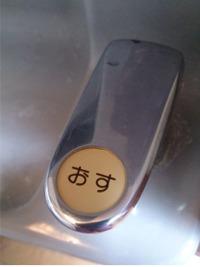 トイレ手洗い1