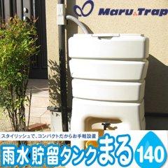 雨水タンク3