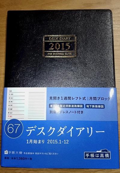 20141223手帳②