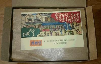 20141226芋キン