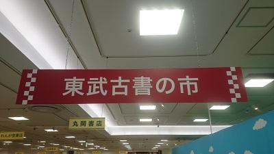 20150102東武