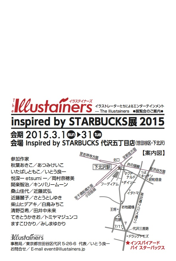 2015starbucks_postcard2.jpg