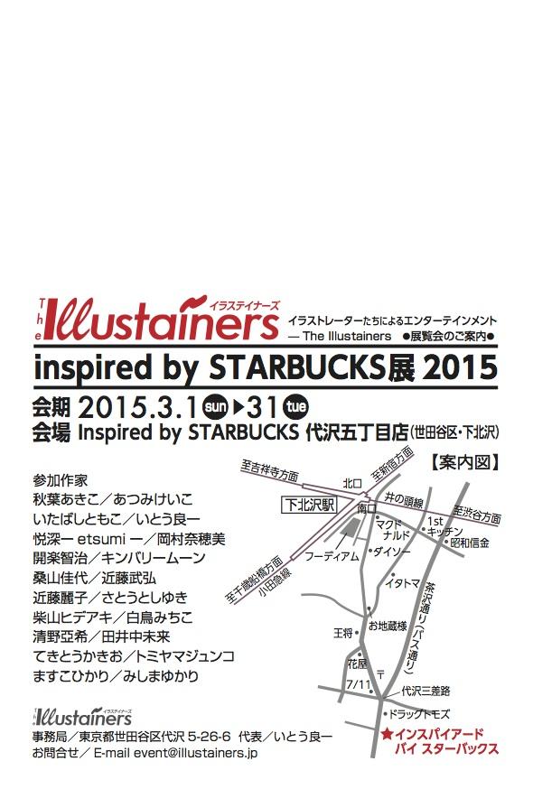 2015starbucks_postcard2.jpg