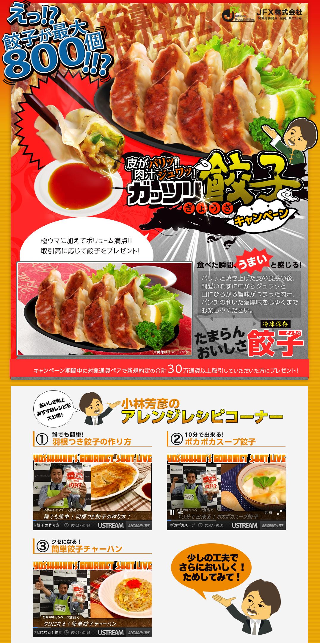 皮がパリッ!肉汁ジュワッ!ガッツリ餃子キャンペーン!