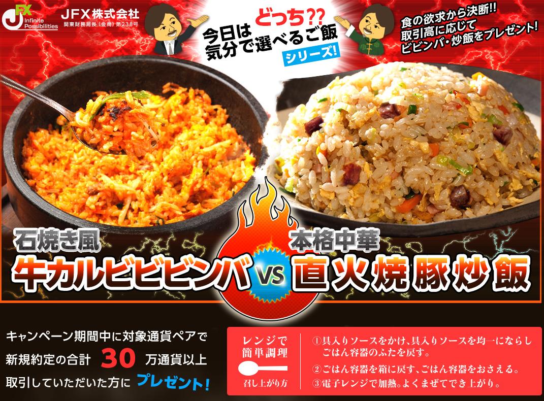 牛カルビビビンバVS直火焼豚炒飯キャンペーン!
