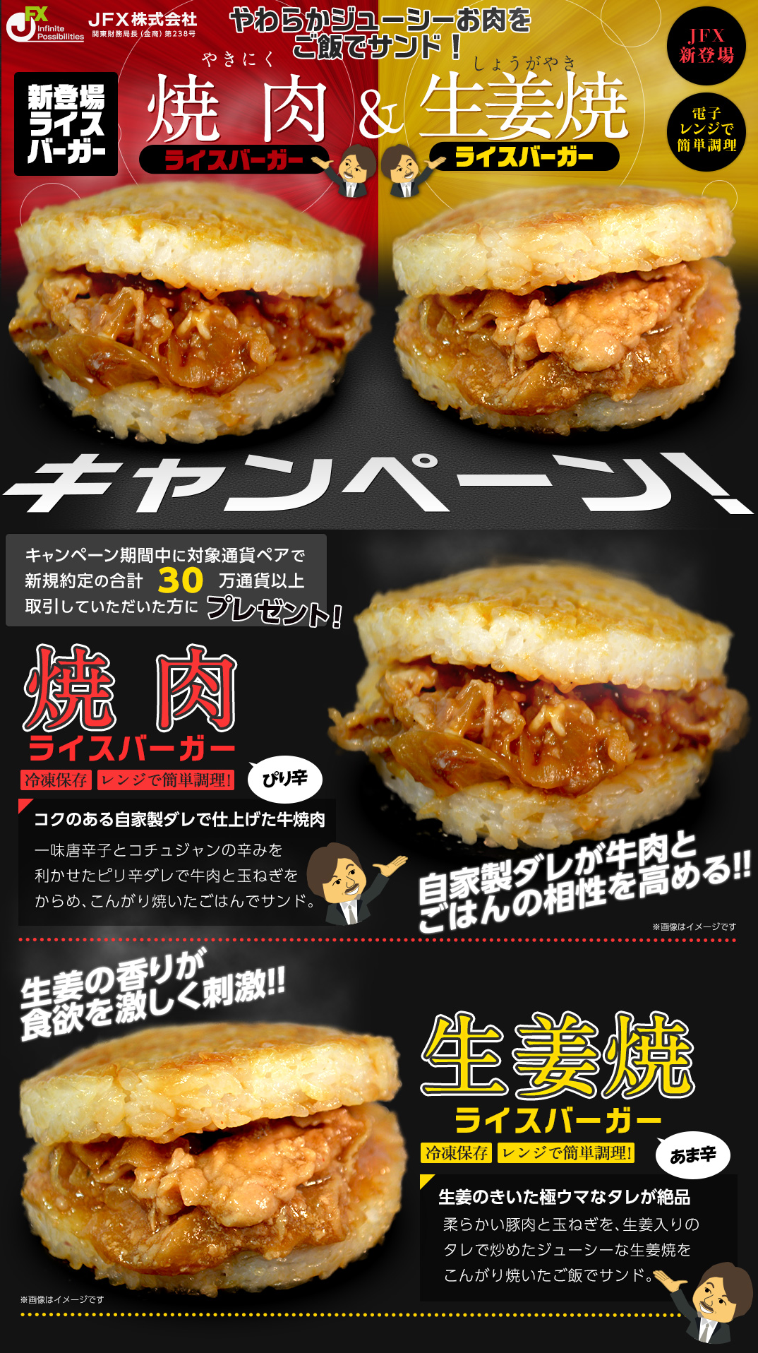 焼肉ライスバーガー&生姜焼きライスバーガーキャンペーン!