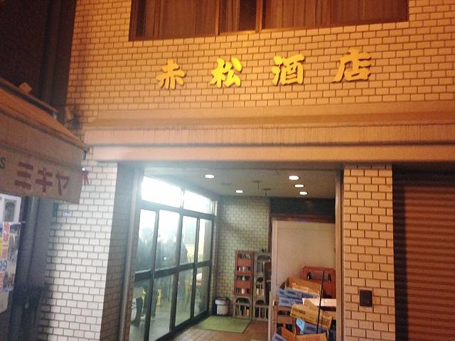 讃岐うどん弾丸ツアー。反省会は南京町赤松酒店ヽ(^o^)丿