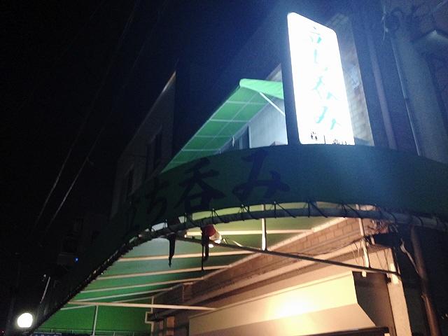 JR鷹取での初下町飲み会。2軒目は憧れの森下酒店ヽ(^o^)丿