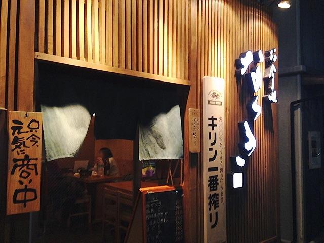 JR鷹取での初下町飲み会。3軒目は『お食事処なつき』へ!(^^)!