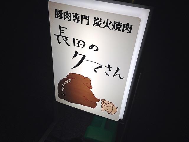 新長田軍団定例会で『長田のクマさん』へ行ってきました(^^♪