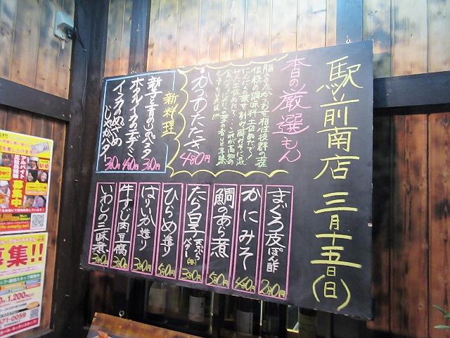兵庫駅南の「活州居酒屋 駅前 兵庫南店」に行ってきました(^^♪